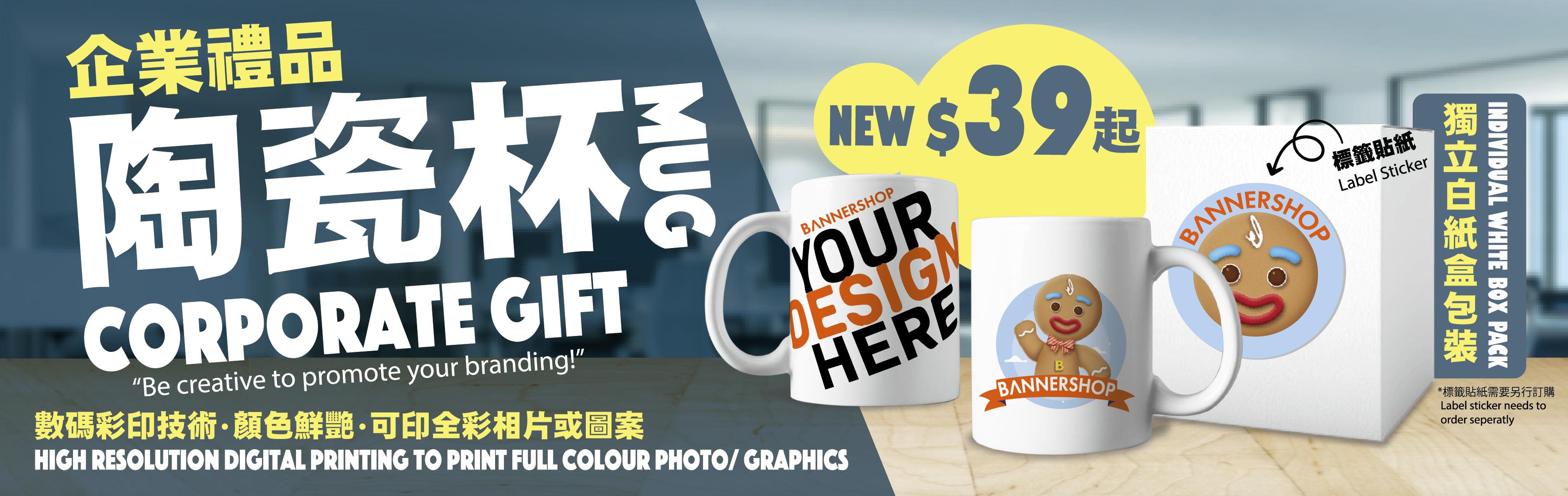 New Product - Mug